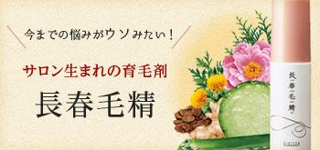 【医薬部外品】育毛剤長春毛精(約1ヶ月分)