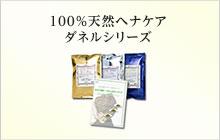 発毛・育毛ケア 100%天然ヘナケアダネルシリーズ