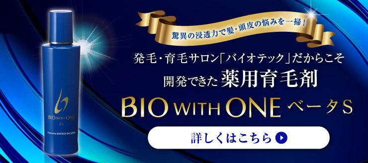 BIO WITH ONEシリーズ