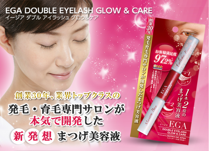EGA DOUBLE EYELASH GLOW