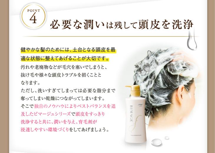4.必要な潤いは残して頭皮を洗浄