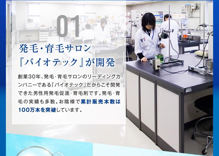 1.発毛・育毛サロン「バイオテック」が開発