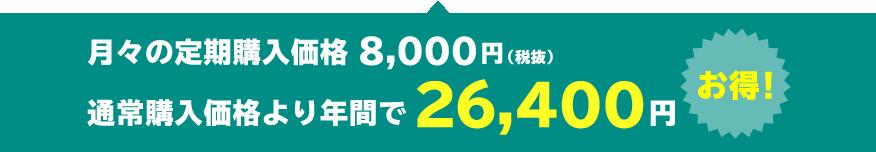 通常購入価格より年間で26,400円お得!