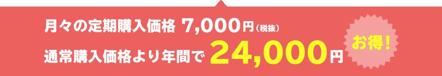 通常購入価格より年間で24,000円お得!