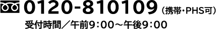フリーダイヤル 0120-810109(携帯・PHD可)