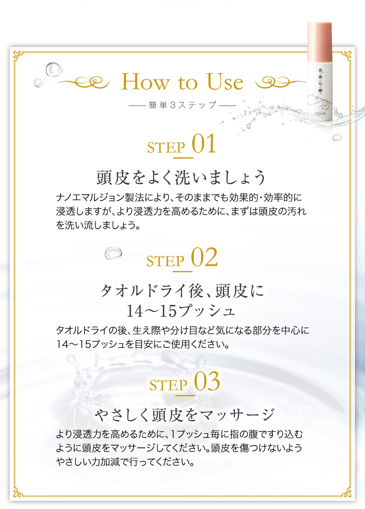 How to Use 簡単3ステップ